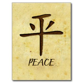 Chinese Symbol For Peace Postcard