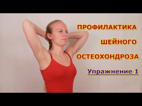 Шейный остеохондроз. Упражнения для Шейного отдела позвоночника. Урок 1