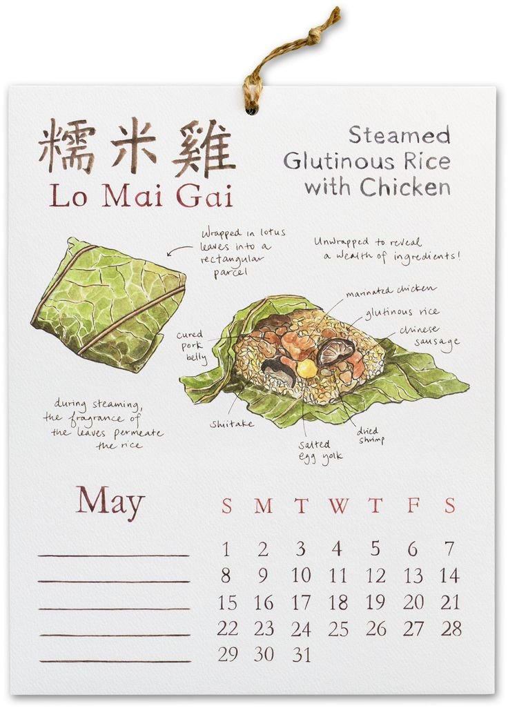 Dim Sum 2016 Wall Calendar: 50% OFF! | Gotamago