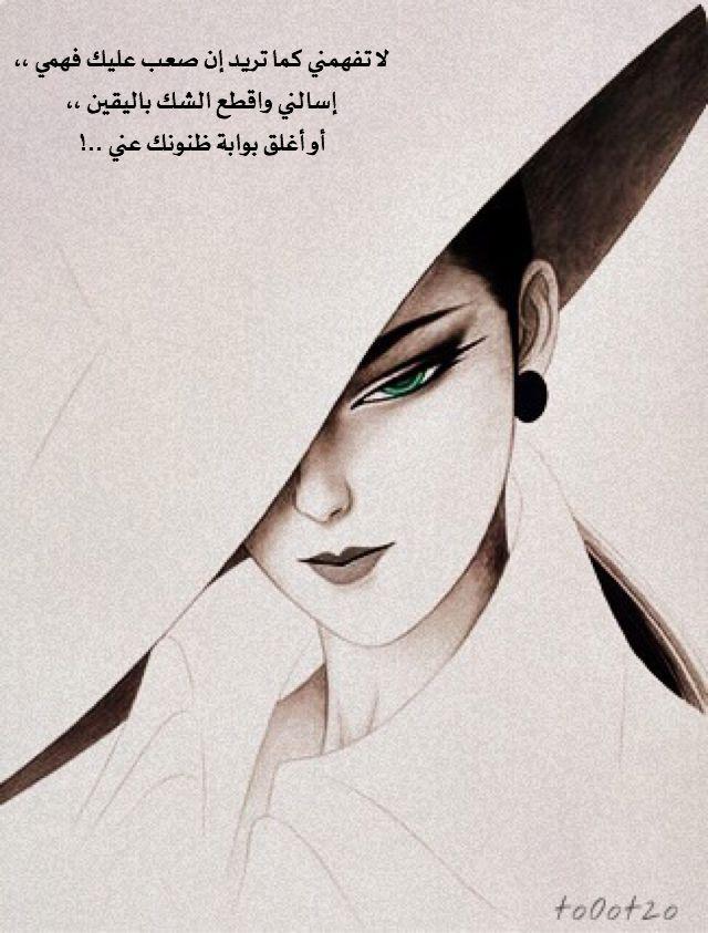 أقطع الشك باليقين Inspirational Quotes Motivation Cool Words Arabic Quotes