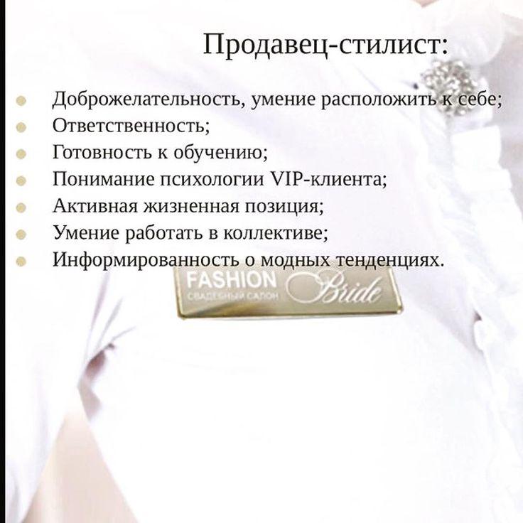 Если ты мечтаешь стать частью лучшей команды стилистов-консультантов свадебного дома #FashionBride, то вакансия продавец-стилист открыта именно для тебя!  Запись на собеседование осуществляется по телефону 38 050 955 51 90 или по почте fbride09@gmail.com Мы ждем тебя! Fashion Bride, Sumskaya str., 24, Kharkov
