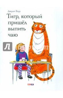 Эта современная, но уже классическая, книжка-картинка идеально подходит и для чтения вслух, и для тех детей, которые умеют читать самостоятельно и могут перечитывать ее про себя снова и снова. Сочинила историю и нарисовала картинки к ней художница...