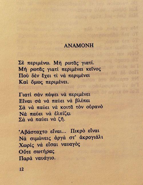 "Greek quotes Mενέλαος Λουντέμης - Αναμονή ""Σε περιμένω. Μη ρωτάς γιατί. Μη ρωτάς γιατί περιμένει κείνος Που δέν έχει τί να περιμένει Και όμως περιμένει..."""