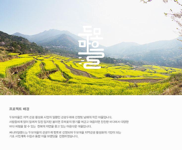 내 @Behance 프로젝트 확인: \u201cDumo Village Branding\u201d https://www.behance.net/gallery/42536897/Dumo-Village-Branding