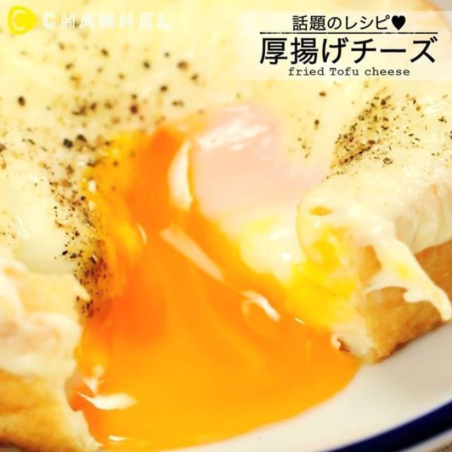 *** とろ〜り#チーズ と#半熟 #卵 を#厚揚げ に乗せて♪  #トースター と#レンジ で簡単にできちゃうレシピです! ■材料(2個分) ・厚揚げ…2枚 ・塩コショウ…適量 ・卵…2個 ・とろけるチーズ…2枚 ■手順  1. 厚揚げの表面に四角い切り込みを入れスプーンなどで中身をくり出す  2. 1に塩コショウをし、卵を割り入れる  3. 卵黄に爪楊枝を5回程度刺す(電子レンジの破裂防止)  4. 電子レンジで加熱(600W2分=半熟)(600W3分=固め)  5. とろけるスライスチーズをのせて黒コショウする  6. トースターで1〜2分程度焼いたら完成です♪  過去の動画は【C CHANNEL】アプリをダウンロードしてご覧ください♪自分だけのお気に入りリストも作れます♡ 作ってみたらぜひ#cchannel をつけて教えてくださいね♡ リクエストもお待ちしております♪ We are looking foward to your requests☺  #たまご #卵 #卵料理 #朝ごはん #昼ごはん #晩ごはん  #パーティー #女子会 #料理 #簡単レシピ…