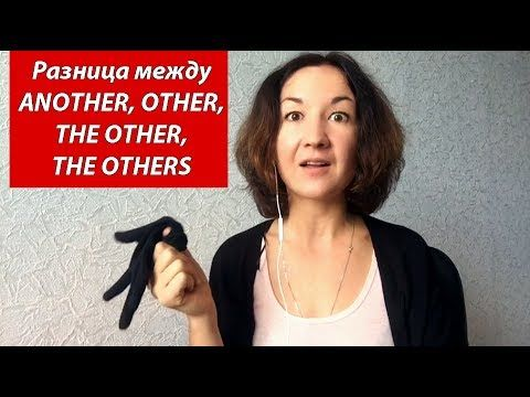 Разница между ANOTHER, OTHER, THE OTHER, THE OTHERS. Английский для путе...