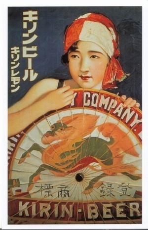 Japanese vintage poster (Kirin beer in 1930s)