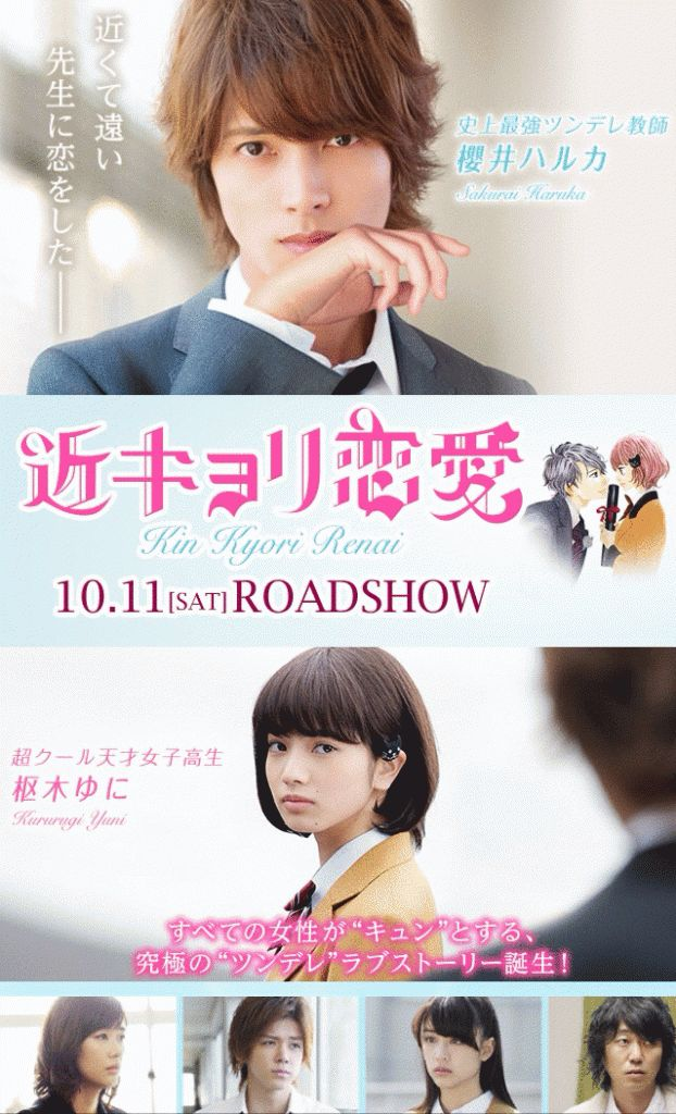 Yamapi is the Romantic Leading Man in J-movie Adaptation of Teacher-Student Manga Kinkyori Renai
