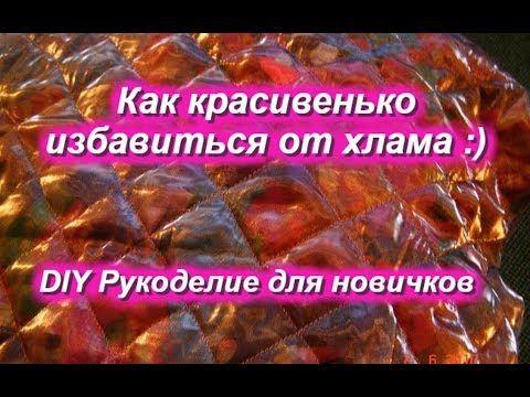 DIY Как красивенько избавиться от хлама =))) - YouTube