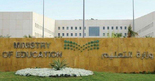 تعليم الرياض تغلق المواقع الإلكترونية للإدارات والمكاتب التابعة لها وتعتمد بوابتها بديلا لها دعت إدارة تعليم الرياض جم Plants Building Multi Story Building