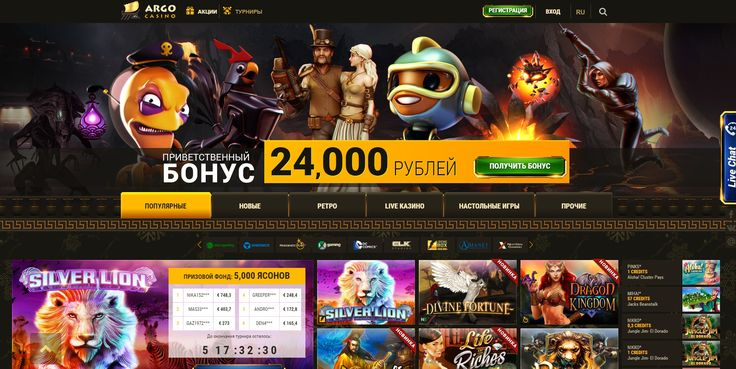 обзор казино арго
