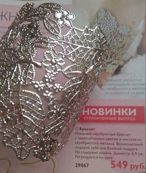 Изящный серебристый браслет с ажурным узором из цветов 🌸 и листьев 🍃. Размер регулируется. Великолепный подарок 🎁 себе или подружке 👭 http://orilyuks.ru/