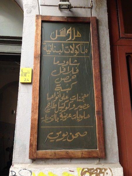 MAROUSH ARAB FOOD