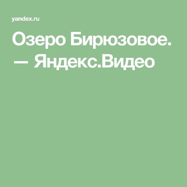 Озеро Бирюзовое. — Яндекс.Видео