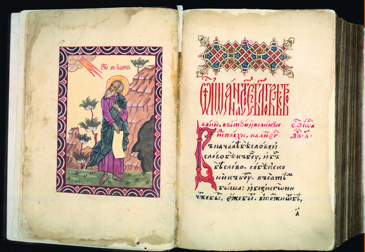 Illuminated Russian Aprakos, or Gospel Lectionary, Russia, 16th century. This is an early manuscript in Old Church Slavonic, the official language of the Russian Orthodox Church, called an Aprakos [ah-prah-kohs], which is the Russian name for a Gospel Lectionary. In an Aprakos, the text of the gospels is not arranged according to their usual placement in the Bible, but rather according to the order in which they would be read throughout the church calendar.