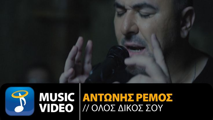 Αντώνης Ρέμος - Όλος Δικός Σου | Antonis Remos - Olos Dikos Sou (Officia...