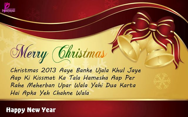 17 Best Christmas Wishes Hindi Images On Pinterest