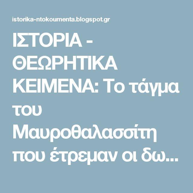ΙΣΤΟΡΙΑ - ΘΕΩΡΗΤΙΚΑ ΚΕΙΜΕΝΑ: Το τάγμα του Μαυροθαλασσίτη που έτρεμαν οι δωσίλογοι