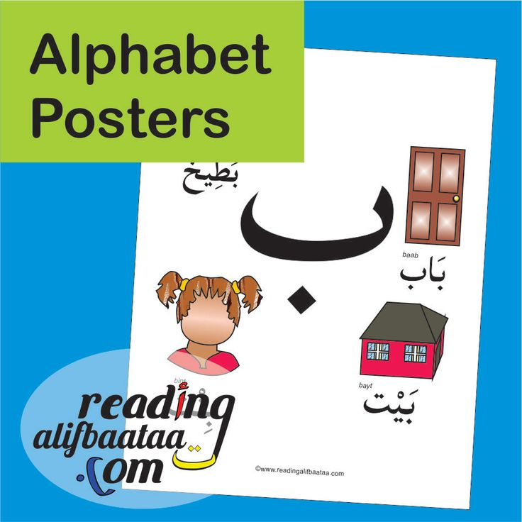 Best 25 english books pdf ideas on pinterest teaching english make a wall or a book with these colorful arabic english posters pdf ebook just 5 fandeluxe Choice Image