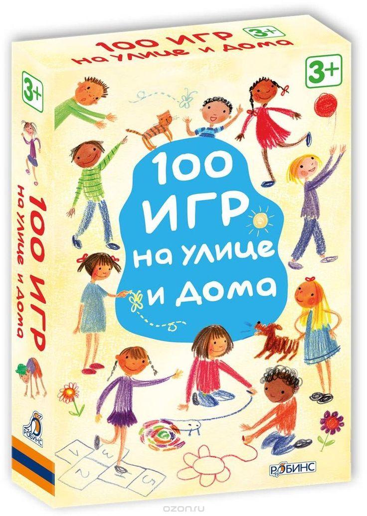 Робинс Обучающая игра 100 игр на улице и дома - купить детские товары по выгодным ценам в интернет-магазине OZON.ru. Большие фотографии, подробные описания, отзывы родителей представлены на сайте. Доставка осуществляется по Москве и в другие города России курьером или почтой.