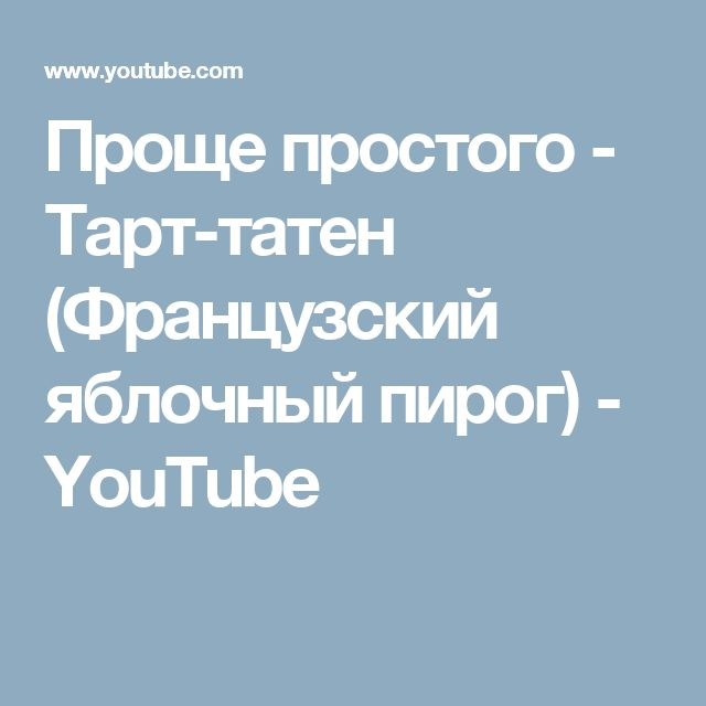 Проще простого - Тарт-татен (Французский яблочный пирог) - YouTube