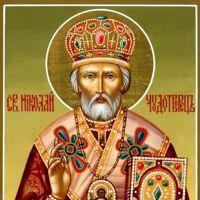 Сильная молитва Николаю Чудотворцу изменяющая судьбу