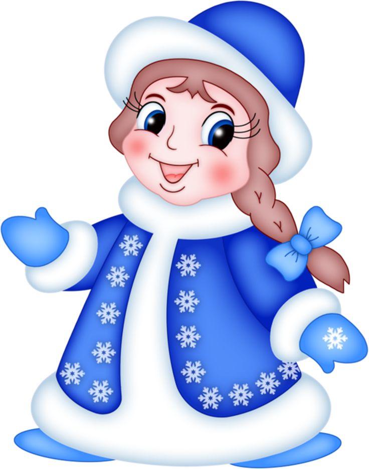 Картинки снегурочка для детей на белом фоне, утро любимому