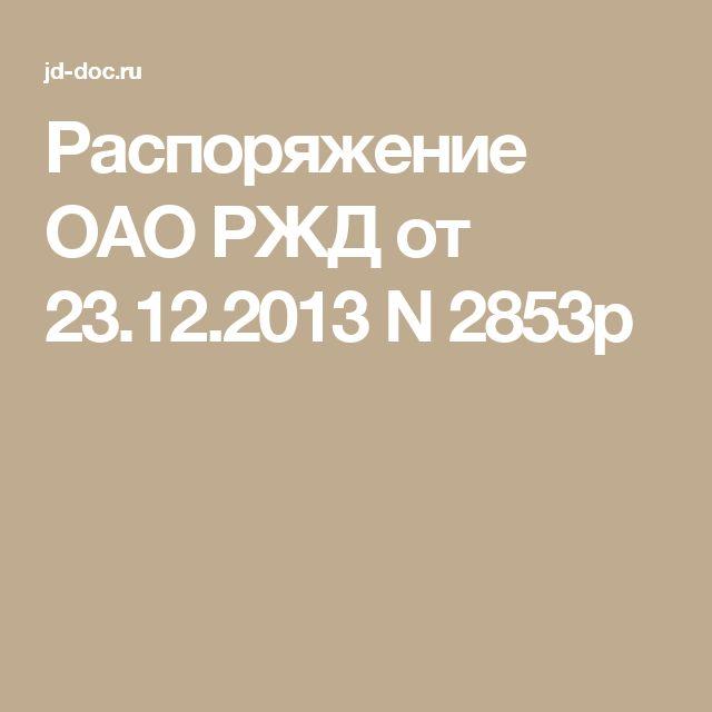 Распоряжение ОАО  РЖД  от 23.12.2013 N 2853р