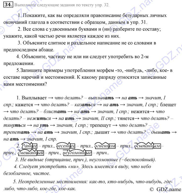 Гдз по химии 10 класс э.е.нифантьева