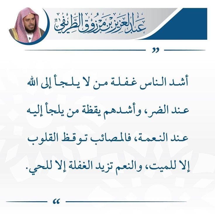 Pin By Haidy On الشيخ عبد العزيزي الطريفي Quotes Islam Arabic Calligraphy