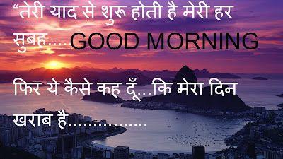 Shayari Hi Shayari: Latest good morning shayari with image