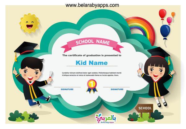 Free Printable Kindergarten Certificate Templates Pdf بالعربي نتعلم Kindergarten Certificates School Certificates Graduation Certificate Template