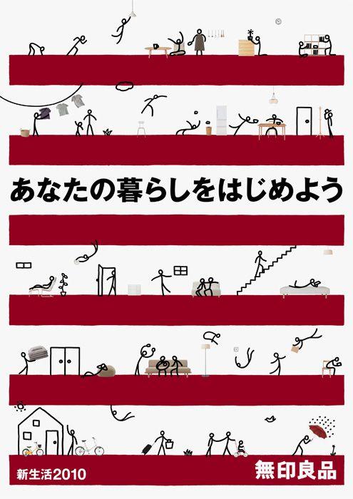 MUJI 新生活 2010 - Daikoku Design Institute - part of motion graphics show for Muji