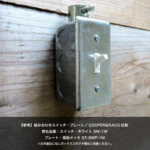 亜鉛メッキプレート用 露出BOXシングル アメリカ社製