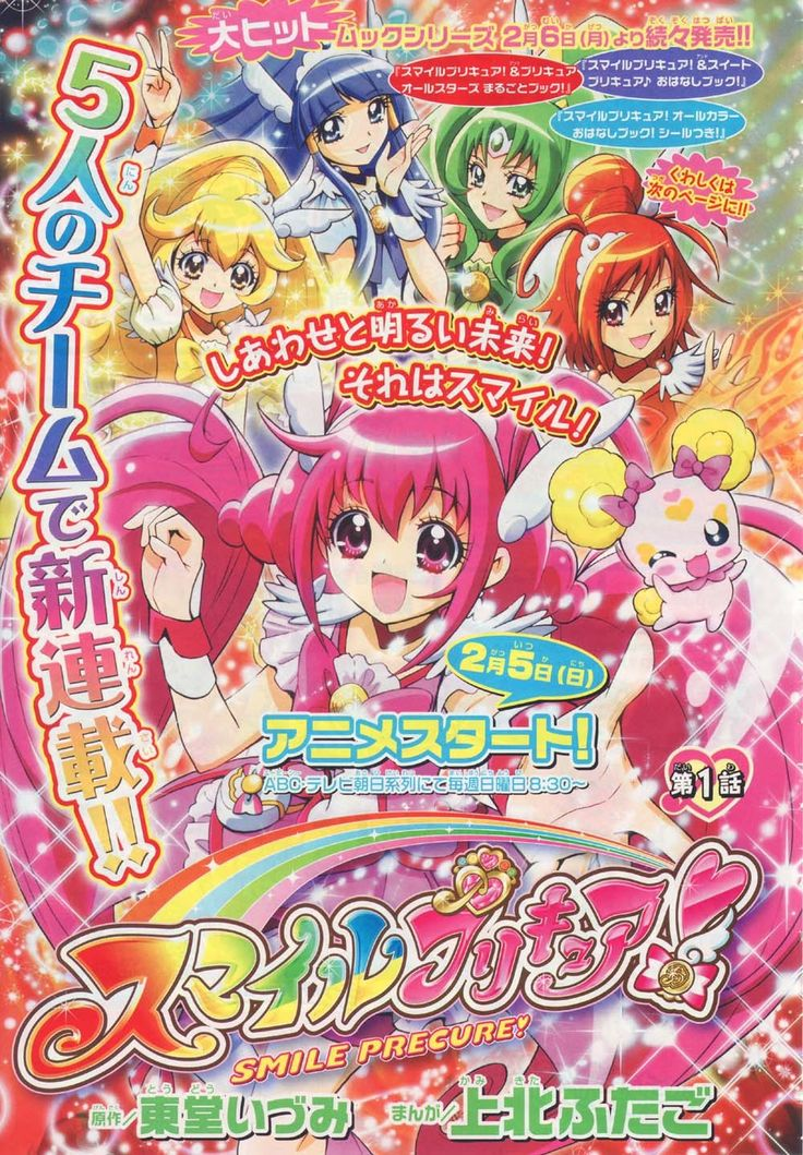 Smile Pretty Cure manga