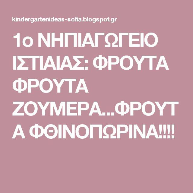 1ο ΝΗΠΙΑΓΩΓΕΙΟ ΙΣΤΙΑΙΑΣ: ΦΡΟΥΤΑ ΦΡΟΥΤΑ ΖΟΥΜΕΡΑ...ΦΡΟΥΤΑ ΦΘΙΝΟΠΩΡΙΝΑ!!!!