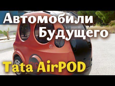 """в Индии Tata Motors продает автомобили """" Airpods """" в которых используется технология """"сжатого воздуха"""" -вместо бензина или электрических батарей!цена 10.000$..."""