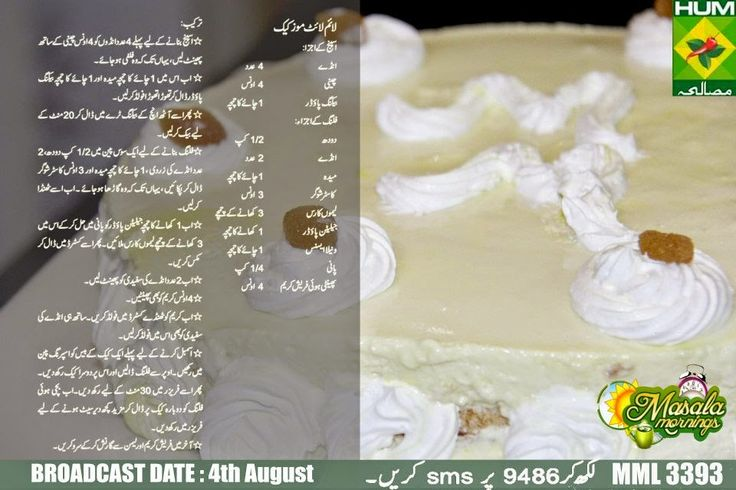 Cake Recipes In Urdu Pakistani Without Oven: 105 Best Images About Masala Mornings Recipes In Urdu On