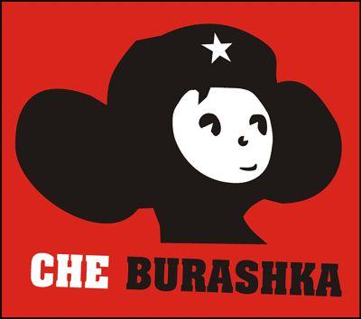 #cheburashka #чебурашка :))