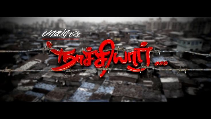 Naachiyaar - Official First Look Motion Title | Director Bala | Ilaiyaraaja | Jyotika,  GV Prakash - YouTube