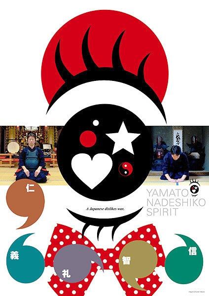 Colorado Mesa University International Poster 2013, Kazuhiro Sakamaki Design