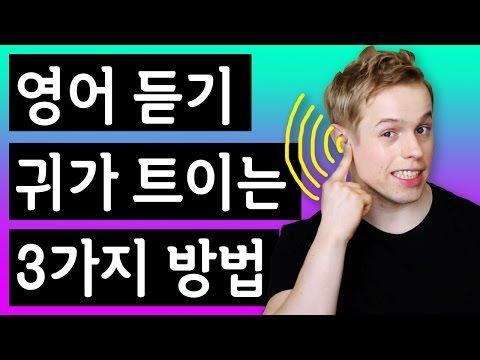 숙소 잡을 때 쓰는 영어회화 (5/12 목) I 네이버오늘의영어회화 영어발음 by 마스터메이슨 - YouTube
