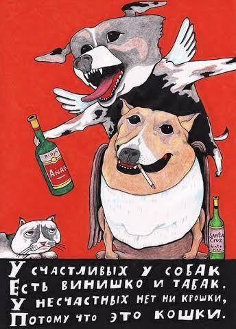 у счастливых у собак есть винишко и табак