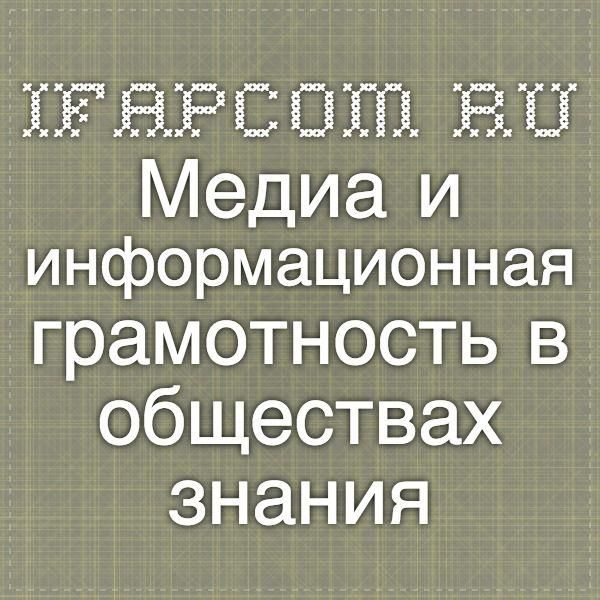 ifapcom.ru   Медиа- и информационная грамотность в обществах знания