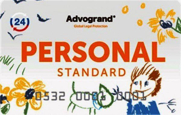 Карта Advogrand Personal  (Адвогранд Стандарт Персональная)