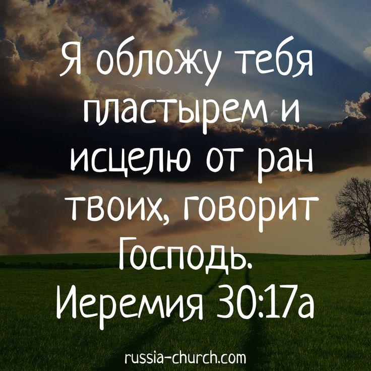 Христианские открытки исцеление