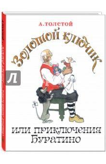 """Алексей Николаевич Толстой (1882-1945) - один из крупнейших русских писателей, чрезвычайно разносторонний и талантливый мастер увлекательного повествования, написал в предисловии к своему """"Буратино"""": """"Когда я был маленький - очень, очень давно, -..."""