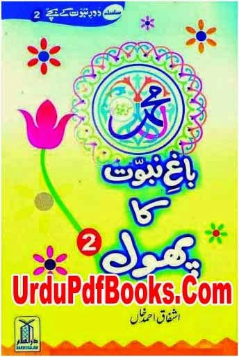 Hazrat Hussain Bin Ali R.A By Ashfaq Ahmed Khan Hazzrat hussain bin ali r.a book is written and authored by ashfaq ahmed khan describes the short biography and life story of hazzrat hussain r.a in urdu language with the size of 4 mb in high quality format posted into islamic urdu pdf and daur e nabuwat kay bachay urdu books.