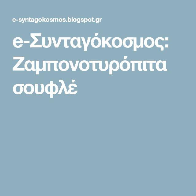 e-Συνταγόκοσμος: Ζαμπονοτυρόπιτα σουφλέ