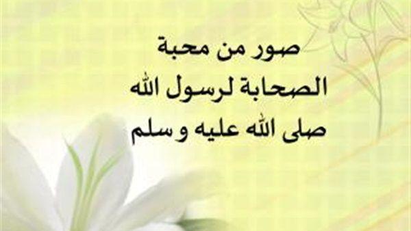 محبة الصحابة لرسول الله صل الله عليه وسلم Arabic Calligraphy Calligraphy